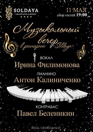 Музыкальный вечер 2019 отеля в Судаке (Крым)