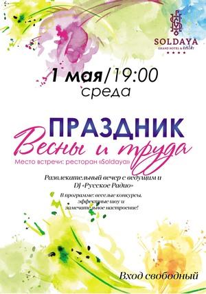 Майские праздники 2019 отеля в Судаке (Крым)